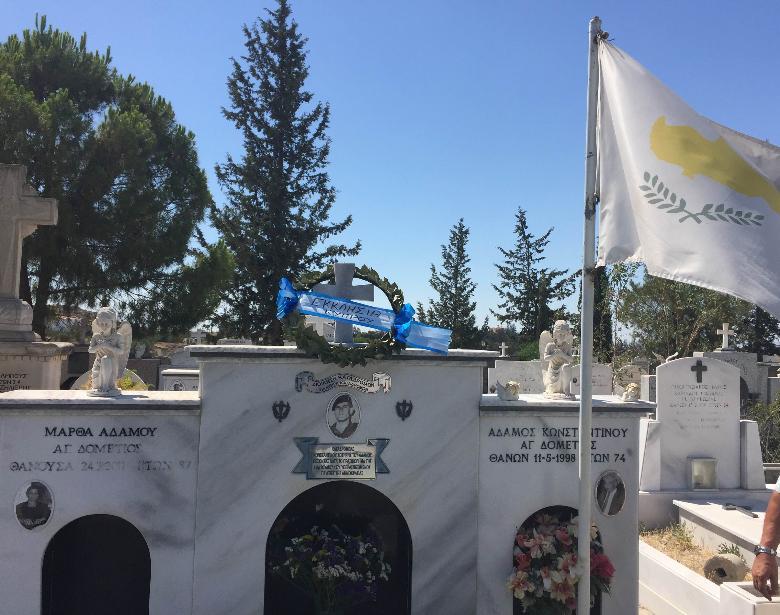 Τη μνήμη του Σωτήρη Αδάμου Κωνσταντίνου τίμησε η Ομόνοια