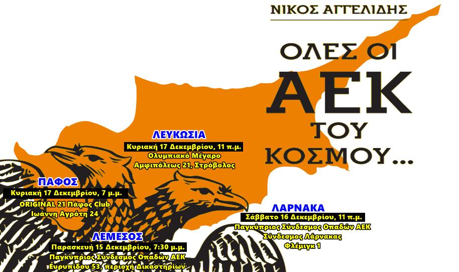 Όλες οι ΑΕΚ του κόσμου… και στην Κύπρο!