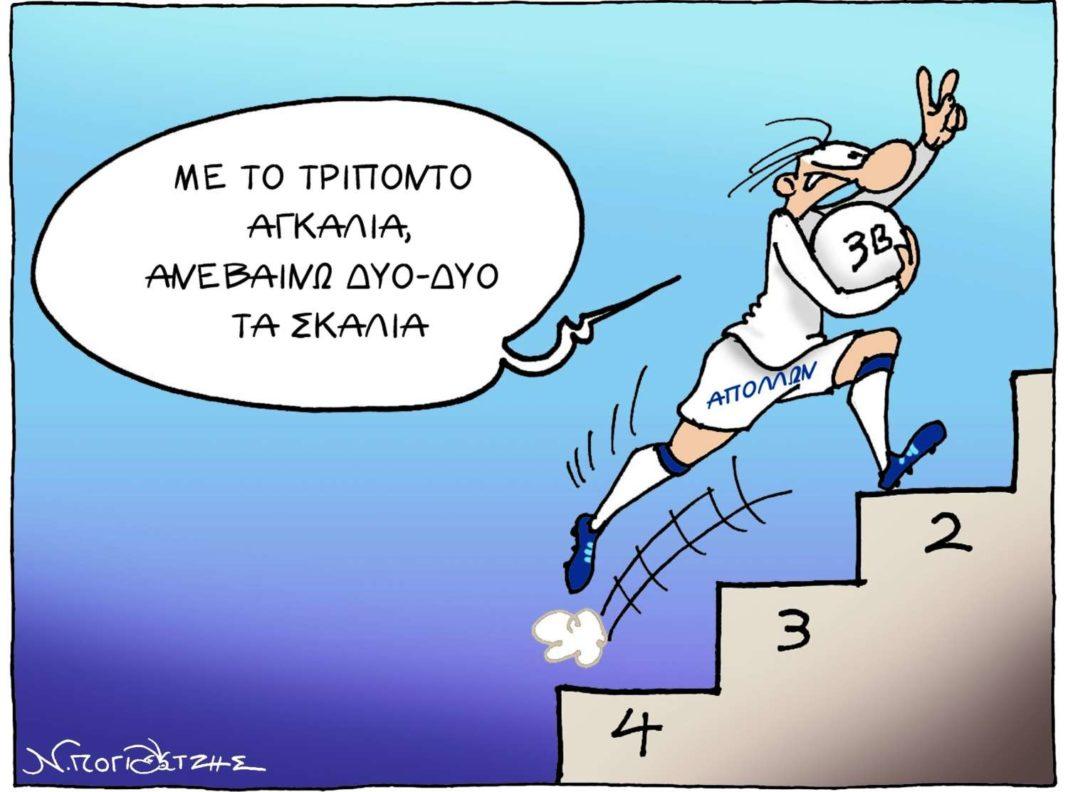 Απόλλων: Ανεβαίνω δύο-δύο τα σκαλιά