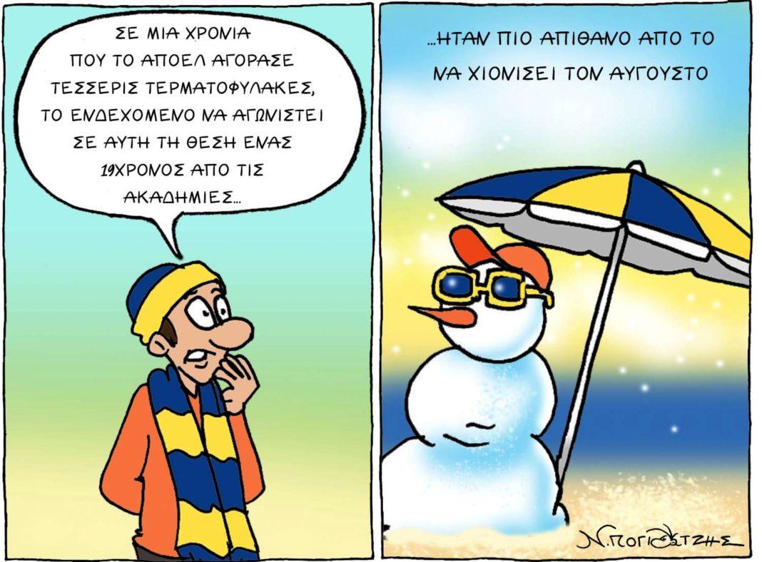 Πιο απίθανο από το να χιονίσει Αύγουστο...