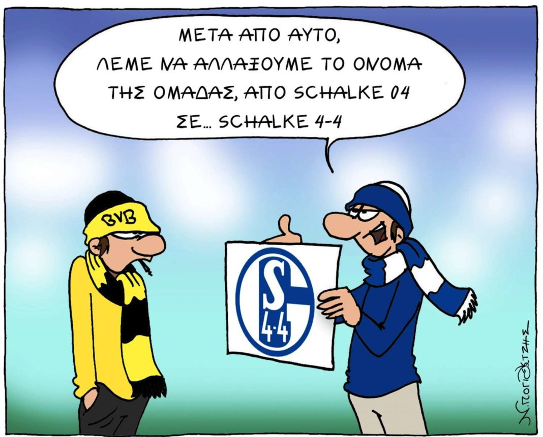 Να αλλάξουμε το όνομα από Schalke 04 σε Schalke 4-4