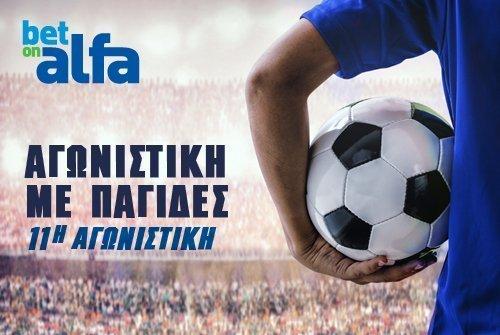 Τρία ματς με φαβορί και σούπερ επιλογές στην Bet on Alfa