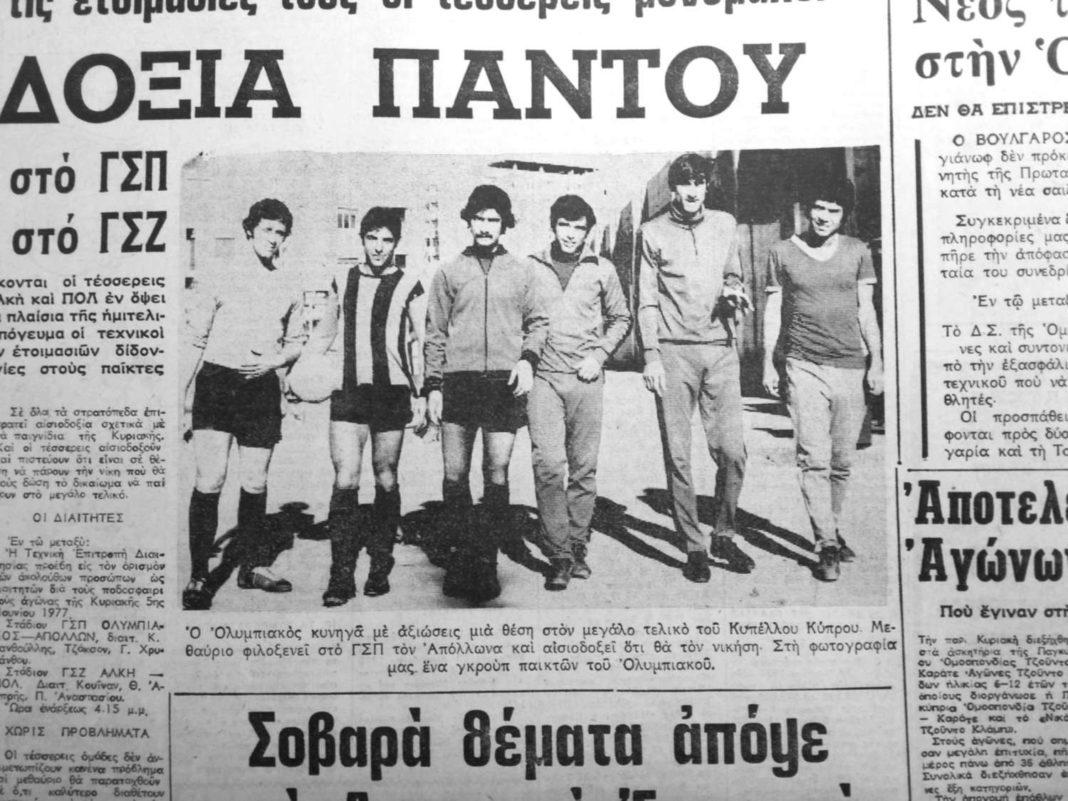 1977: «Το ήθελαν πολύ να παίξουν στον τελικό»