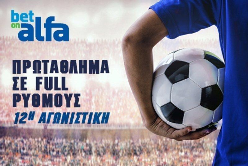 Bet on Alfa: Δύο ματς