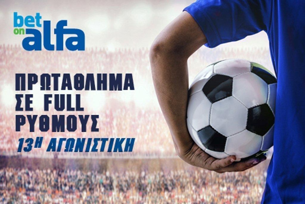 Over 3.5 goals το Απόλλων-Εθνικός; 1.85 στην Bet on Alfa