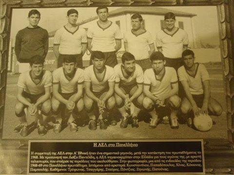 ΣΥ.Φ. ΑΕΛ: Τίμησε την ομάδα του '68