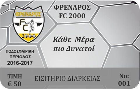 Φρέναρος FC: Κάρτες διαρκείας για την νέα σεζόν