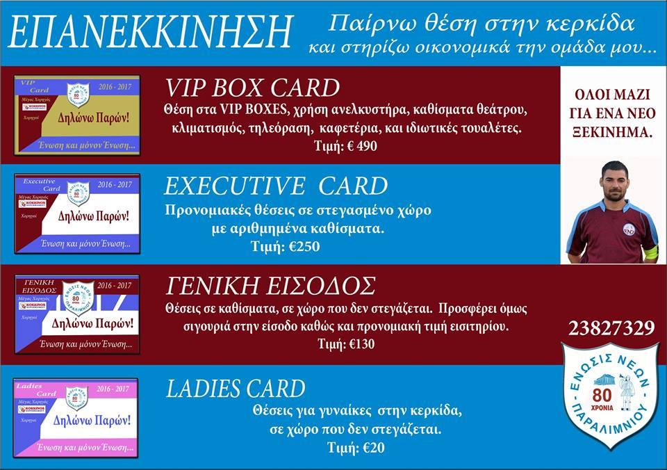 ΕΝΠ: Συνεχίζεται η πώληση των εισιτηρίων διαρκείας