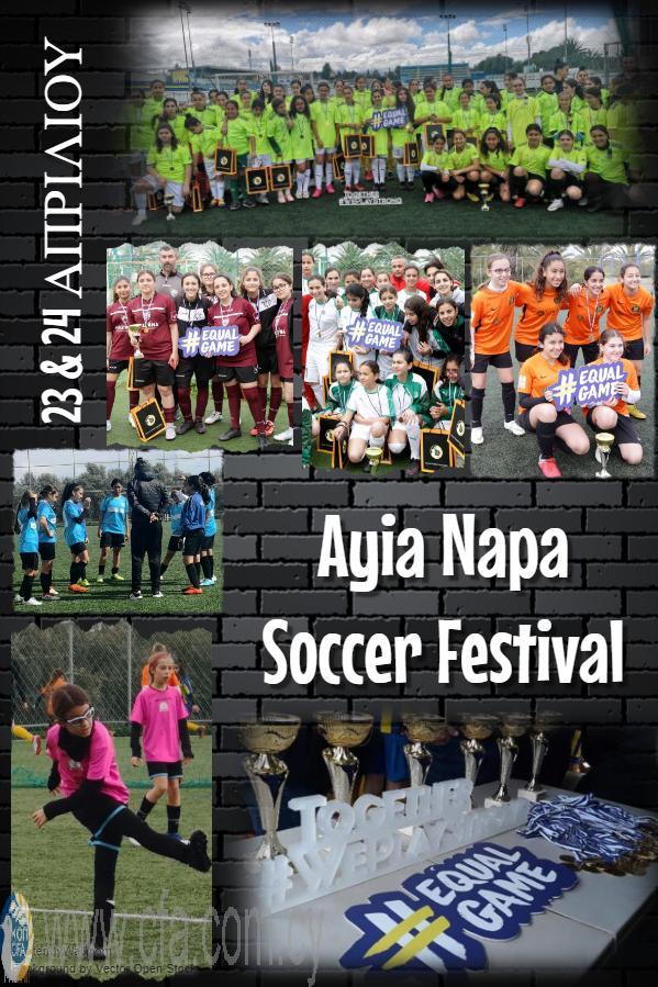 Πρωτάθλημα κοριτσιών στο τουρνουά της Αγίας Νάπας