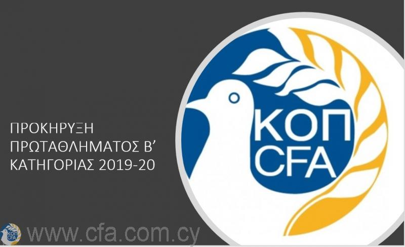 Η Προκήρυξη του πρωταθλήματος Β' Κατηγορίας 2019-2020