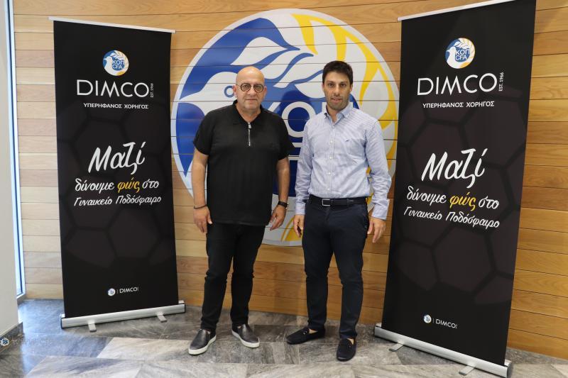 ΚΟΠ και Dimco ενώνουν δυνάμεις και μαζί δίνουν φως στο γυναικείο ποδόσφαιρο