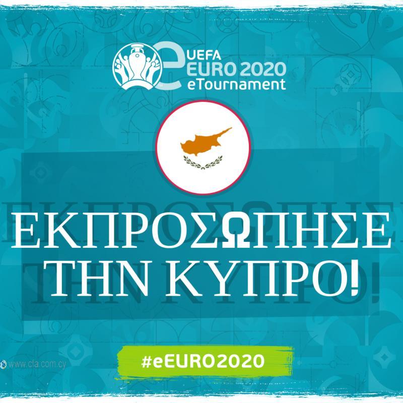 Εκπροσώπησε την Κύπρο και γίνε ο πρώτος Πρωταθλητής του eEURO 2020!