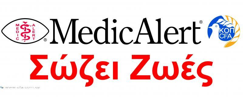 Αφιερωμένη στο έργο του Medic Alert η 7η αγωνιστική