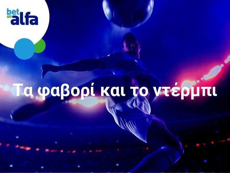 Over 3.5 goals το ΑΠΟΕΛ – Αλκή