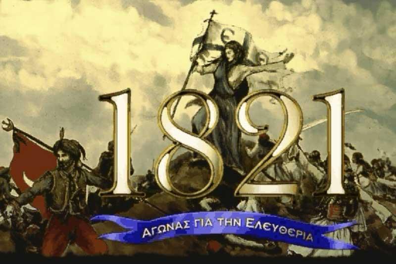 «Η υποδούλωση δεν είναι στο αίμα των Ελλήνων - Ζήτω η Ελευθερία!»