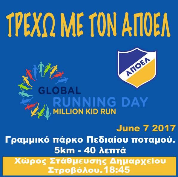ΑΠΟΕΛ: Το τμήμα Δρομέων γιορτάζει την Global Running Day