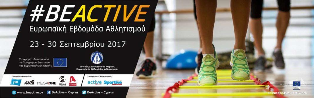 Ευρωπαϊκή Εβδομάδα Αθλητισμού στο Δήμο Λάρνακας