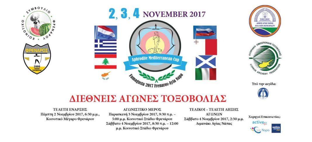 Σήμερα η τελετή έναρξης των διεθνών αγώνων Τοξοβολίας