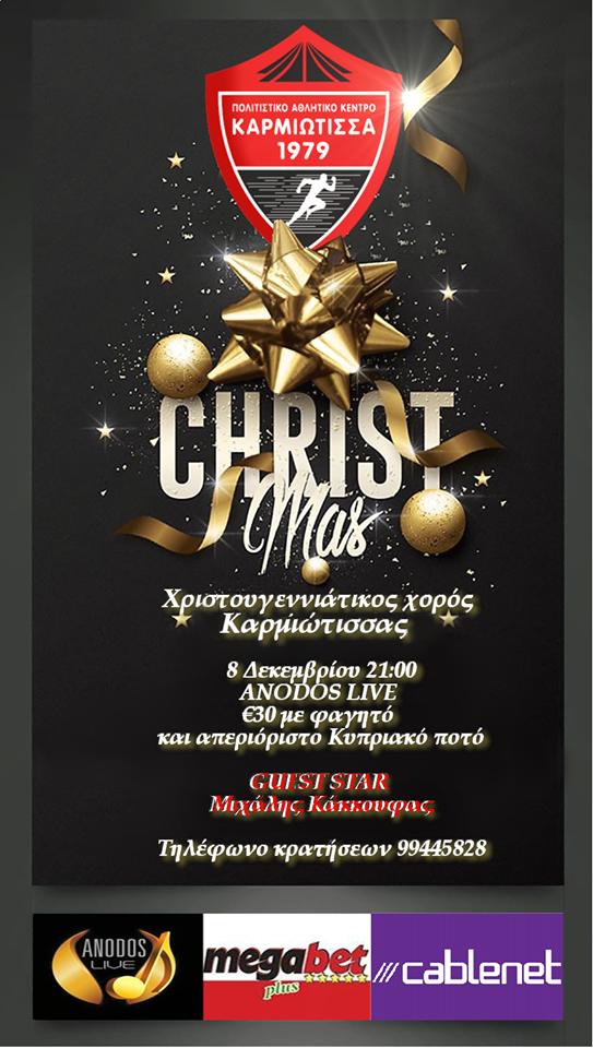 O ετήσιος χριστουγεννιάτικος χορός της Καρμιώτισσας (vid)