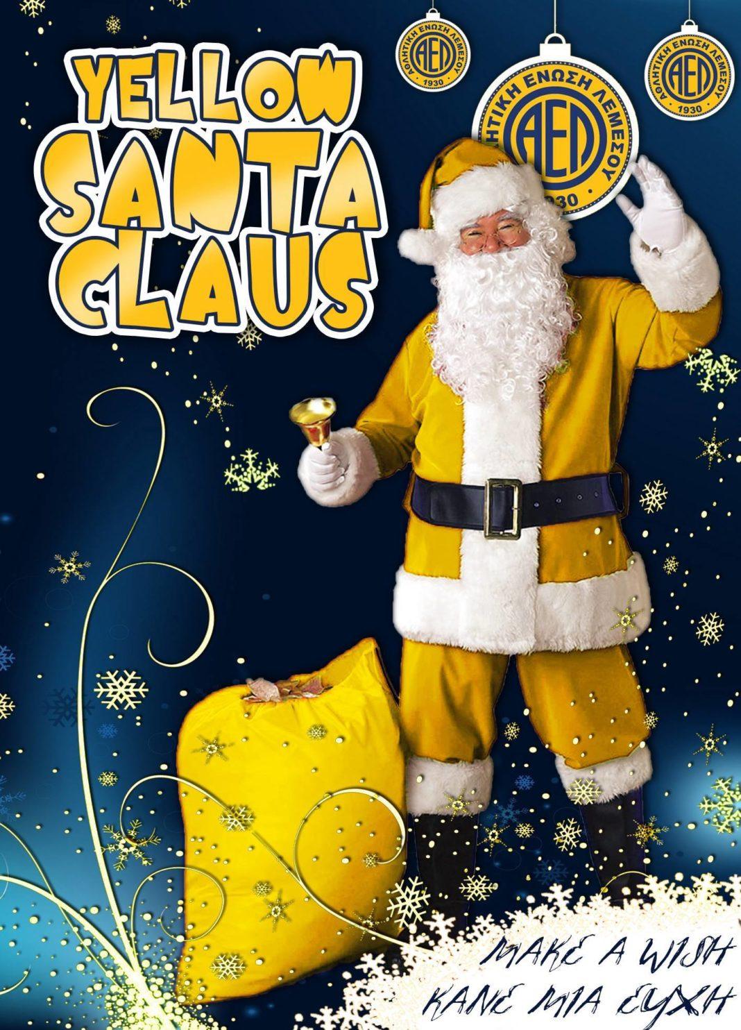 Γράμμα στον κίτρινο Άγιο Βασίλη!