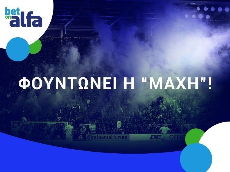 Δυάδα over 2.5 goals