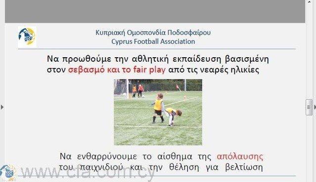 ΚΟΠ: Διαδικτυακή επιμόρφωση από τη Σχολή Ποδοσφαίρου