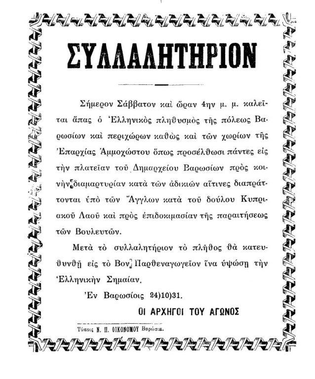 Το φυλλάδιο που κυκλοφόρησε στην Αμμόχωστο για την προετοιμασία του μεγάλου συλλαλητηρίου της 24ης Οκτωβρίου 1931.