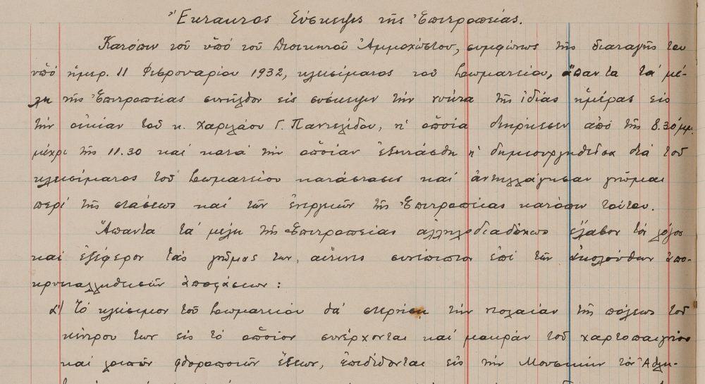 3z-apofaseis-gia-kelisimo-somateioy-1932-1-ko