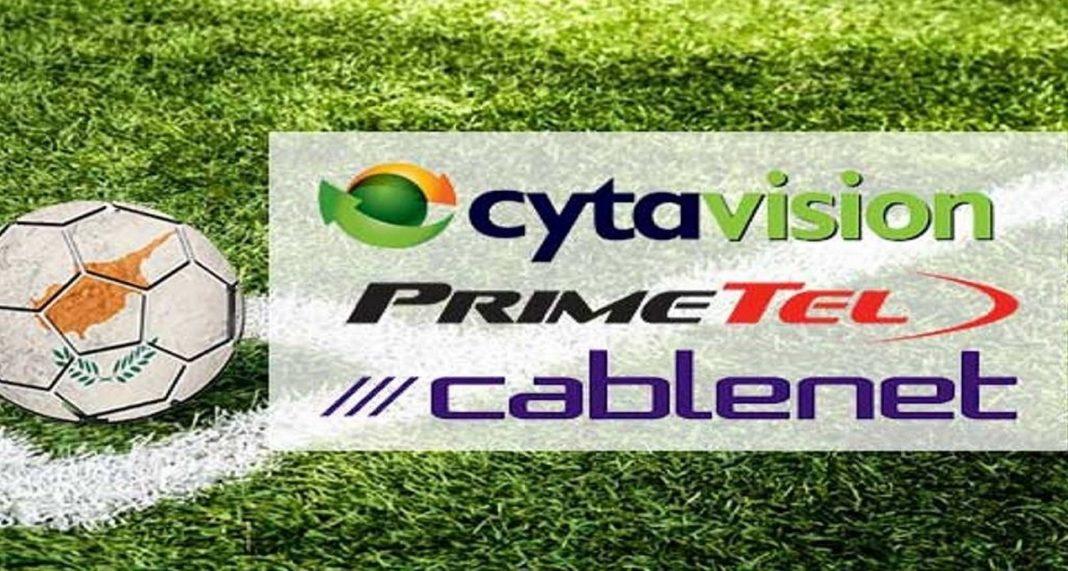 Η CytaVision «πάγωσε» τις πληρωμές στις ομάδες