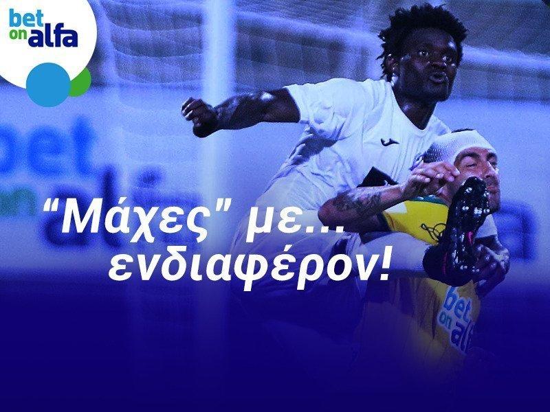 Νίκη του Απόλλωνα & over 2.5 goals; Απόδοση 1.80 στην BET ON ALFA