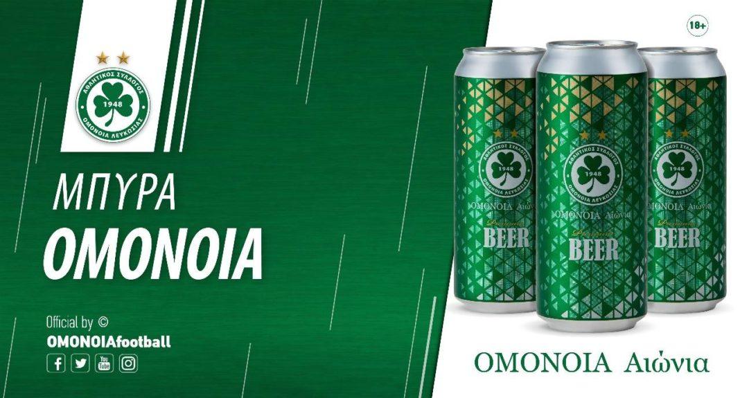 Διαθέσιμη η νέα μπύρα της Ομόνοιας