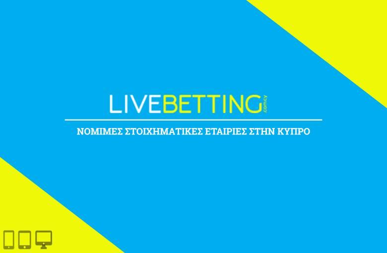 LiveBetting.com.cy και Νόμιμες Στοιχηματικές Εταιρείες στην Κύπρο