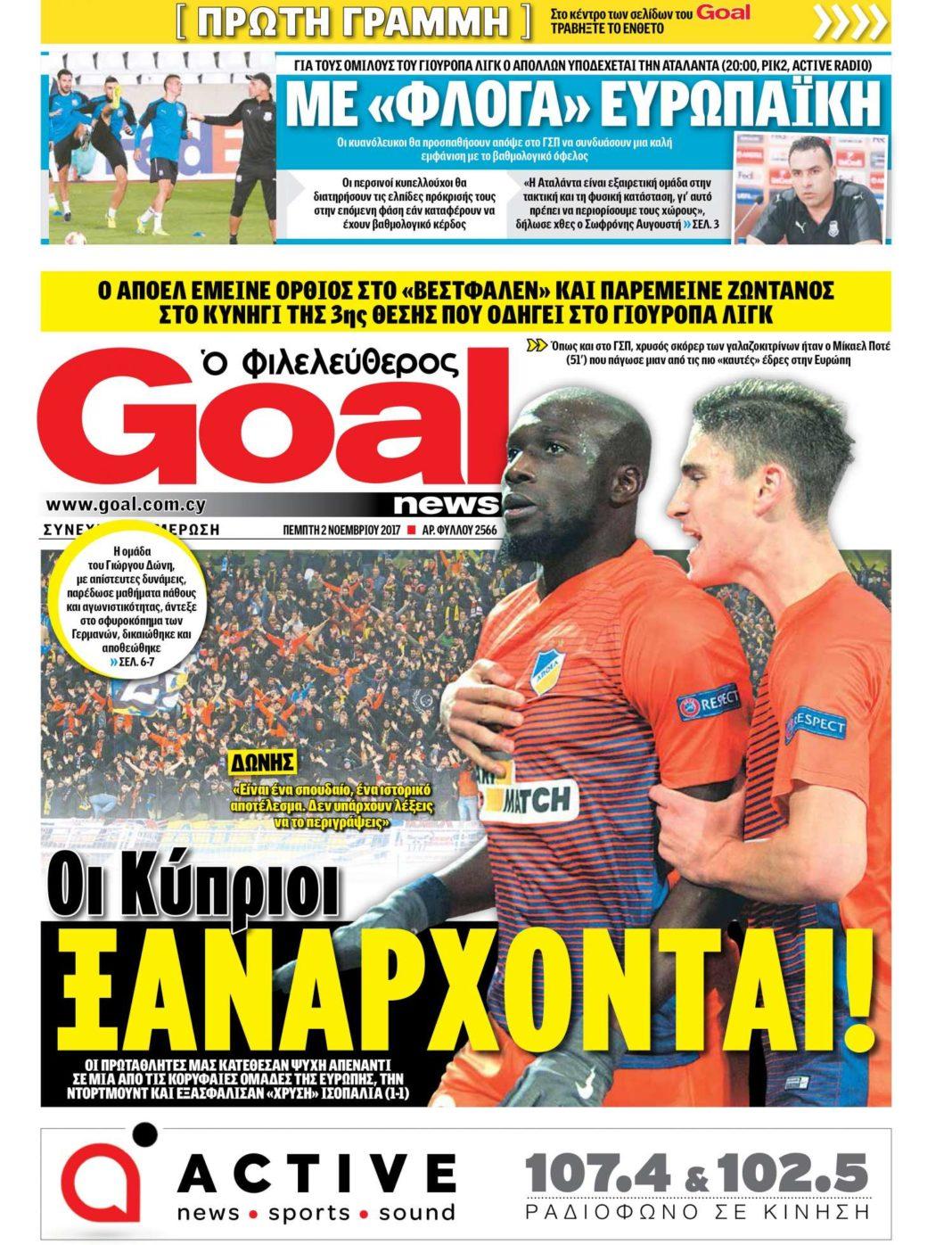 Οι Κύπριοι ΞΑΝΑΡΧΟΝΤΑΙ!