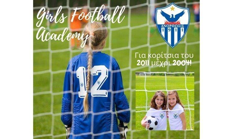 Ανακοίνωσε τη δημιουργία γυναικείου τμήματος ποδοσφαίρου η Ανόρθωση
