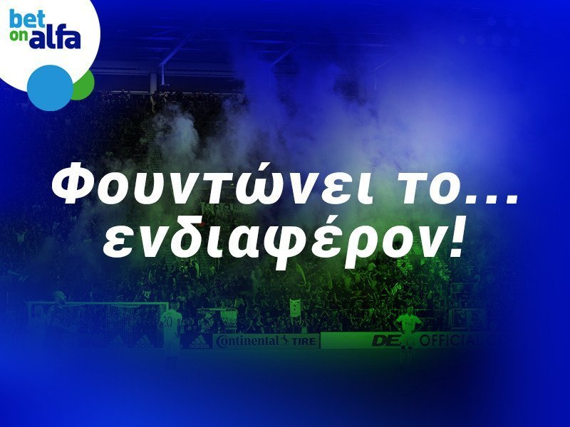 Δυάδα φαβορί & over 1.5 goals; Απόδοση 2.55 στην BET ON ALFA