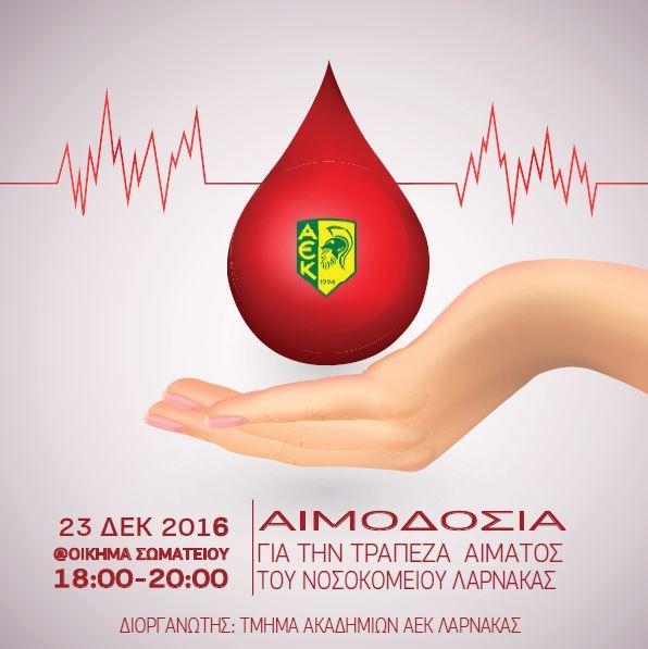 ΑΕΚ: Αιμοδοσία της ακαδημίας