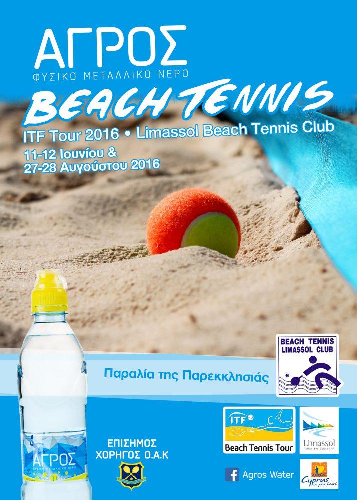 1ο διεθνές πρωτάθλημα Μπιτς Τένις
