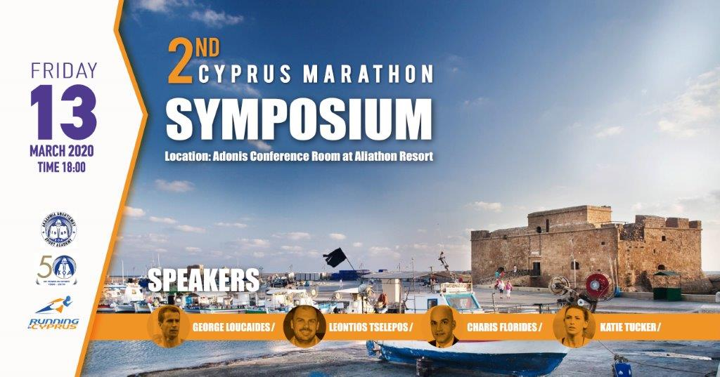 Για 2η χρονιά διεξάγεται στην Πάφο το «Cyprus Marathon Symposium»