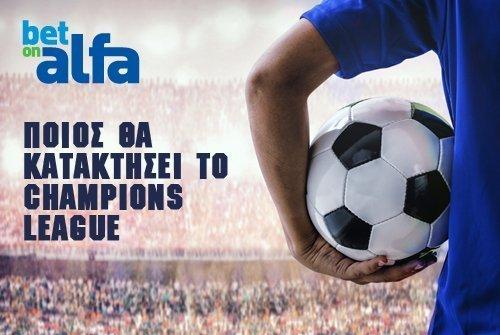 Ποια ομάδα είναι φαβορί για το Champions League; (Δείτε τις αποδόσεις της Bet on Alfa)