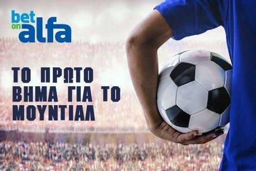 Θα σκοράρει η Ελλάδα στην Κροατία; 2.30 στην Bet on Alfa