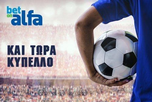 Παίξε και κύπελλο Κύπρου στην Bet on Alfa