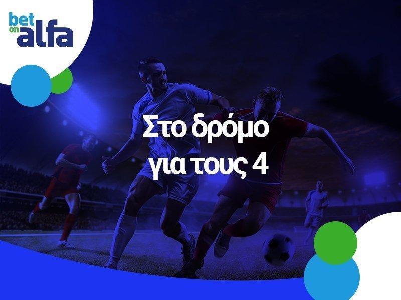 ΑΠΟΕΛ -ΑΕΚ over 2.5 goals