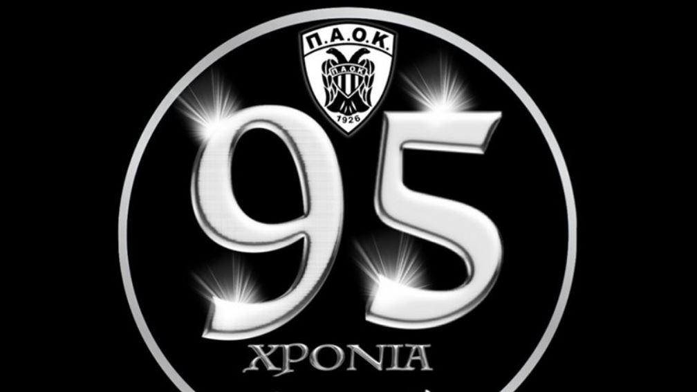 ΑΣ ΠΑΟΚ: «95 χρόνια αγώνες και περηφάνιας» (vid)