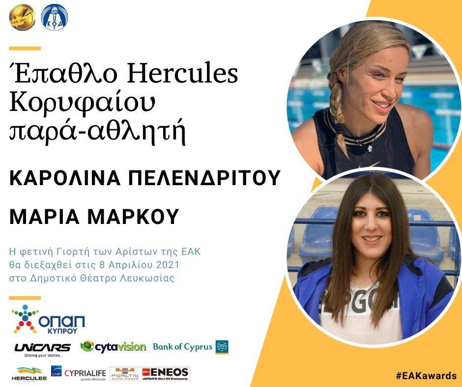 Καρολίνα Πελενδρίτου και Μαρία Μάρκου θα τιμηθούν με το «Έπαθλο Hercules Κορυφαίος Παρά-Αθλητής»