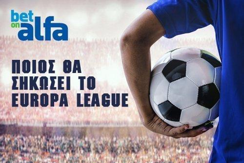 Ποια ομάδα είναι φαβορί για το Europa League;
