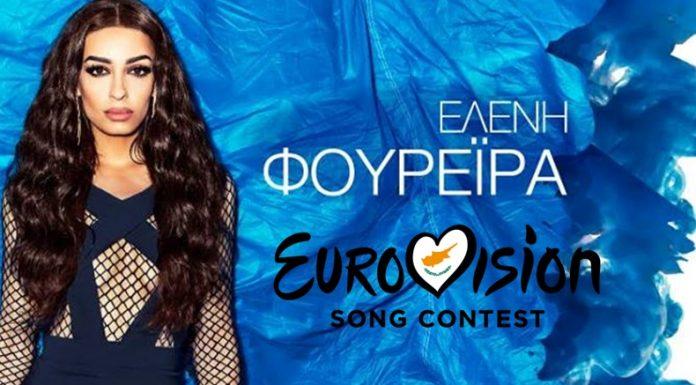 Πάει στον τελικό της Eurovision η Φουρέιρα; Πόνταρε στην Stoiximan!