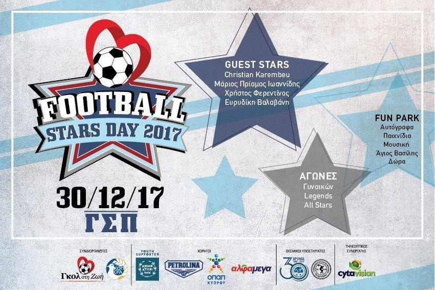 Football Stars Day: Η απόλυτη ποδοσφαιρική γιορτή