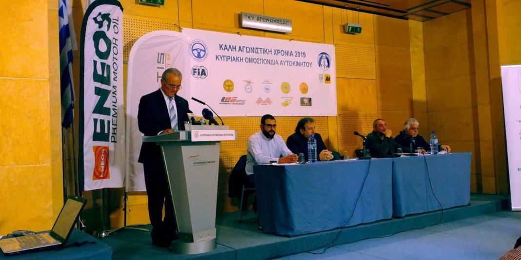 Υψηλούς στόχους θέτει το νέο συμβούλιο της Κυπριακής Ομοσπονδίας Αυτοκινήτου