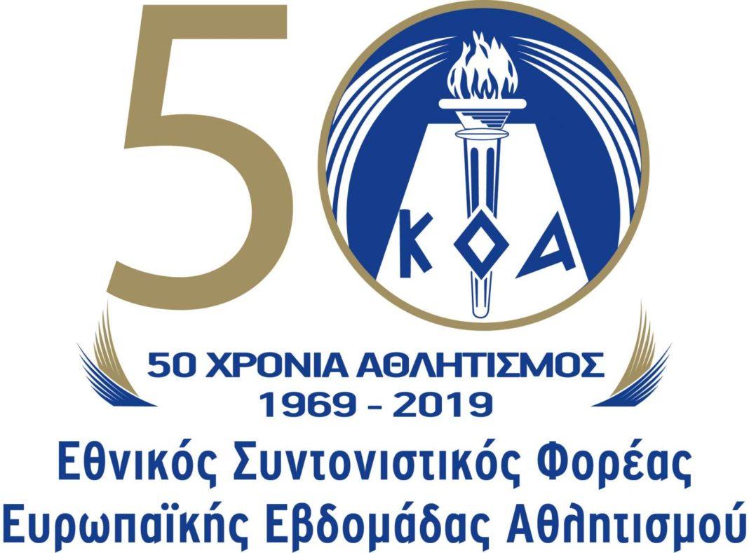 Ο ΚΟΑ διοργανώνει την 5η ετήσια Ευρωπαϊκή Εβδομάδα Αθλητισμού