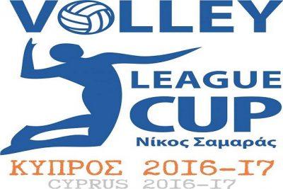 Πλησιάζει το League Cup «Νίκος Σαμαράς»
